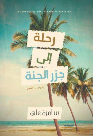 رحلة الى جزر الجنة - سامية علي
