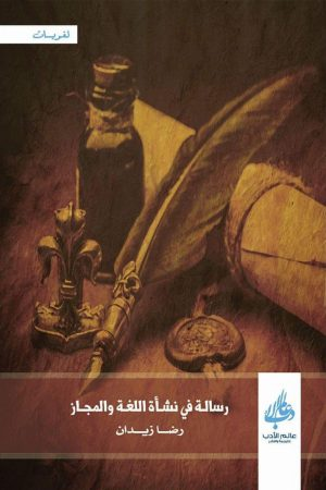 رسالة في نشأة اللغة والمجاز - رضا زيدان