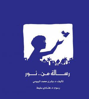 رسالة من نور - بشرى محمد بيومي