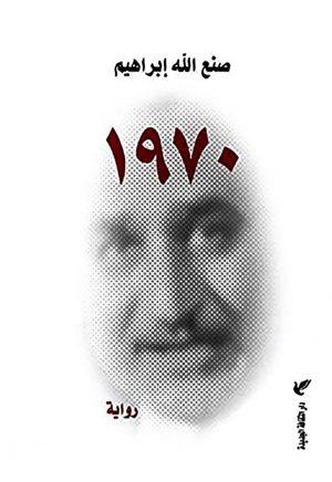 رواية 1970 صنع الله إبراهيم