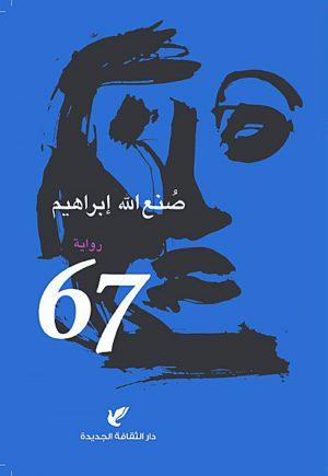 رواية 67-صنع الله إبراهيم