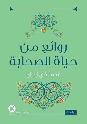 روائع من حياة الصحابة - مصطفى زهران