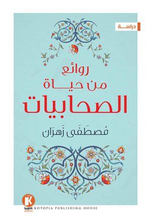 روائع من حياة الصحابيات - مصطفى زهران