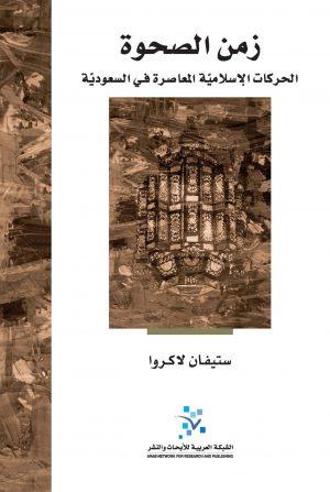 زمن الصحوة_ الحركات الإسلامية المعاصرة في السعودية
