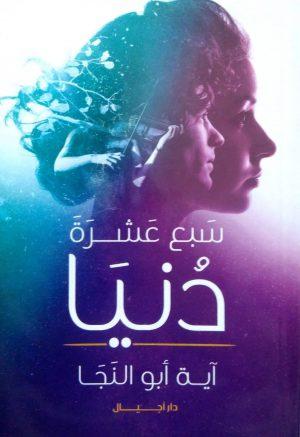 سبع عشرة دنيا - آية أبو النجا