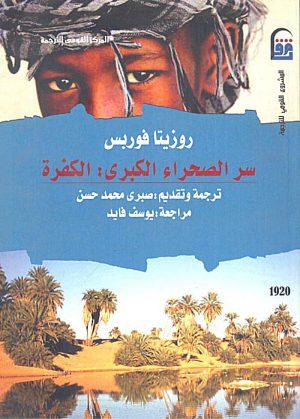 سر الصحراء الكبرى الكفرة -روزيتا فوربس