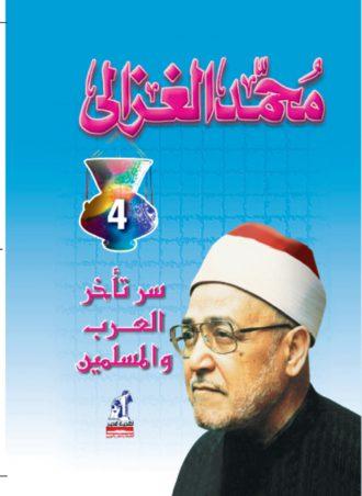 سر تأخر العرب والمسلمين محمد الغزالي