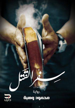 سفر القتل - محمود وهبه