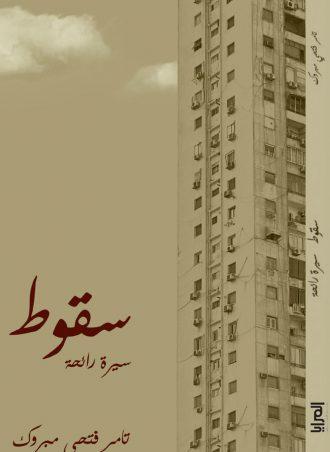 سقوط سيرة رائحة - تامر فتحي مبروك