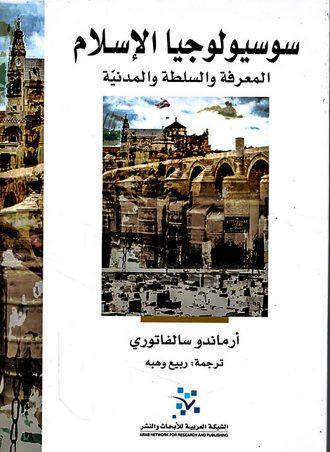 سوسيولوجيا الإسلام المعرفة والسلطة والمدنيّة-أرماندو سالفاتوري