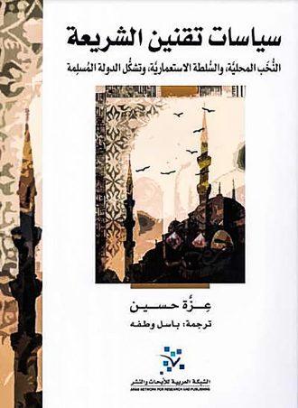 سياسات تقنين الشريعة النخب المحلية، والسلطة الاستعمارية، وتشكل الدولة المسلمة-عزة حسين