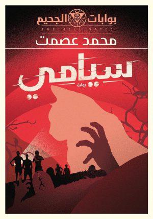 سيامي - محمد عصمت
