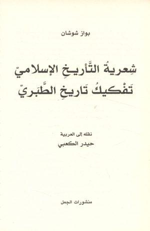 شعرية التأريخ الإسلامي: تفكيك تاريخ الطبري