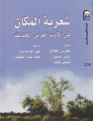 شعرية المكان في الأدب العربي الحديث -نخبة