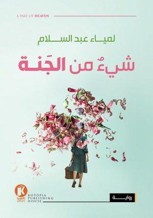 شيء من الجنة - لمياء عبد السلام