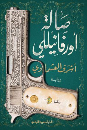 صالة أورفانيللي - أشرف العشماوي