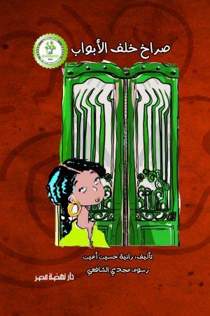 صراخ خلف الأبواب - رانية حسين أمين