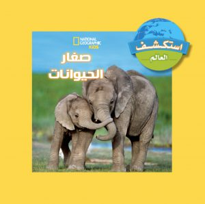 صغار الحيوانات - استكشف العالم
