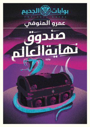 صندوق نهاية العالم - عمرو المنوفي