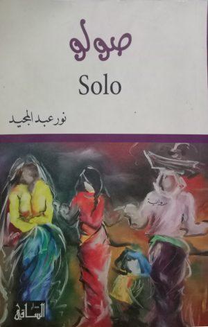صولو نور عبد المجيد