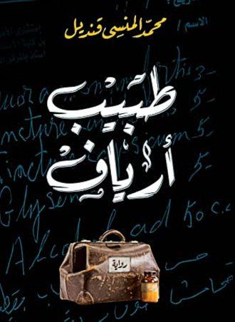 طبيب أرياف محمد المنسي قنديل