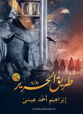طريق الحرير - إبراهيم أحمد عيسى