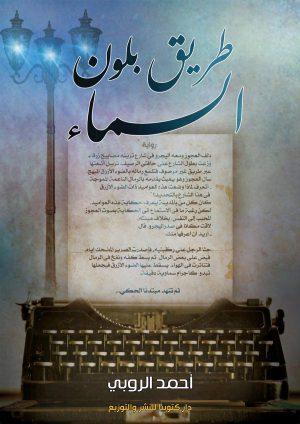 طريق بلون السماء - أحمد الروبي
