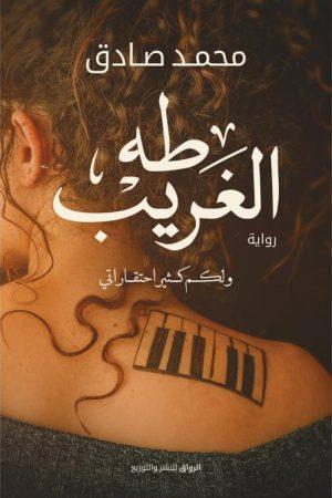 طه الغريب - محمد صادق