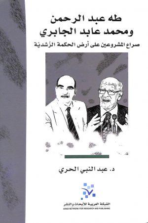 طه عبد الرحمن ومحمد عابد الجابري - عبد النبي الحري