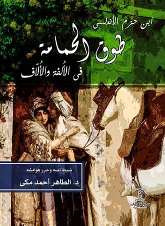 """الفتنة الكبرى """"عثمان - علي وبنوه"""" 2 جزء"""