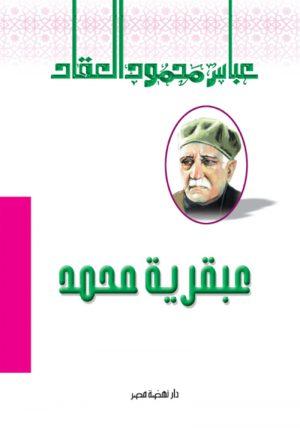 عبقرية محمد عباس العقاد