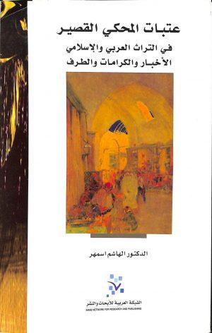 عتبات المحكي القصير في التراث العربي والإسلامي الهاشم أسمهر