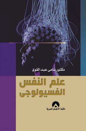 علم النفس الفسيولوجى - سامي عبد القوي