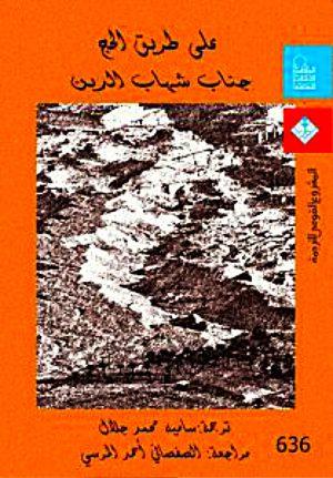 على طريق الحج ط 2 - جناب شهاب الدين