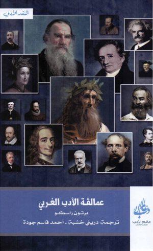 عمالقة الأدب الغربي - برتون راسكو