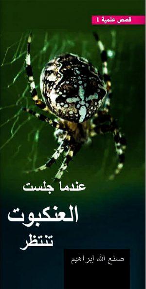 عندما جلست العنكبوت تنتظر (سلسلة قصص علمية 1)-صنع الله إبراهيم