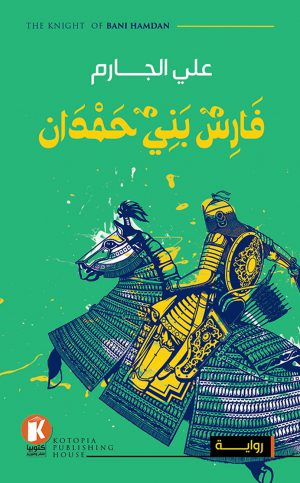 فارس بني حمدان - علي الجارم