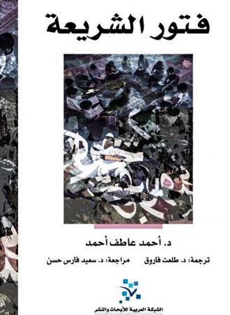 فتور الشريعة-أحمد عاطف أحمد
