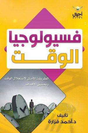 فسيولوجيا الوقت - أحمد فزارة