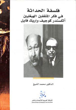 فلسفة الحداثة في فكر المثقفين الهيغليين_ ألكسندر كوجيف وإريك فايل محمد الشيخ