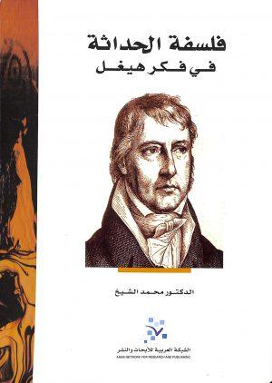 فلسفة الحداثة في فكر هيغل محمد الشيخ