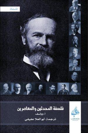 فلسفة المحدثين والمعاصرين