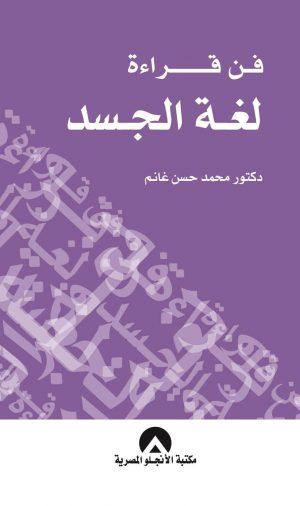 فن قراءة لغة الجسد - محمد غانم