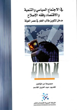في الاجتماع السياسي والتنمية والاقتصاد وفقه الإصلاح