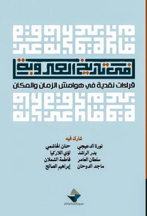 في تاريخ العروبة-مجموعة مؤلفين