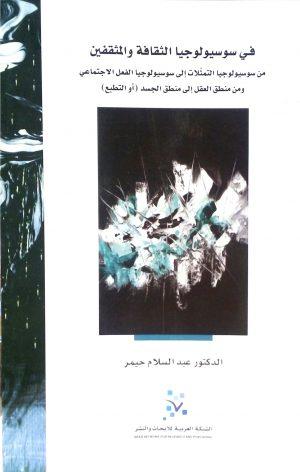 في سوسيولوجيا الثقافة والمثقفين عبد السلام حيمر