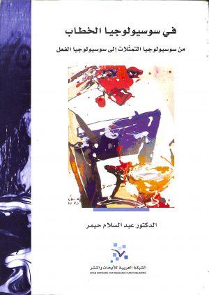 في سوسيولوجيا الخطاب عبد السلام حيمر