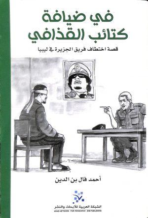 في ضيافة كتائب القذافي أحمد فال بن الدين