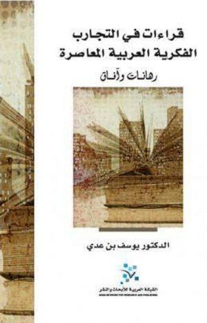 قراءات في التجارب الفكرية العربية المعاصرة يوسف بن عدي