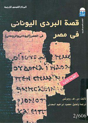 قصة البردى اليونانى فى مصر ط 2 -س.ه